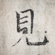 "Chinese character for ""meaning"""